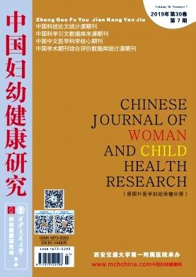 中国妇幼健康研究杂志