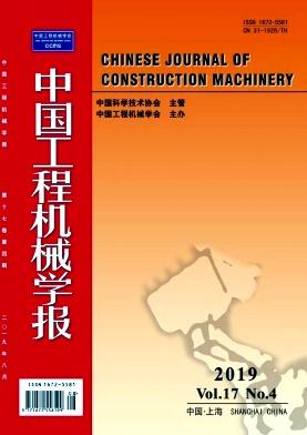 中国工程机械学报杂志