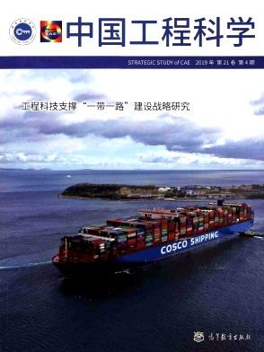 中国工程科学杂志