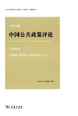 中国公共政策评论杂志