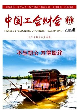 中国工会财会杂志