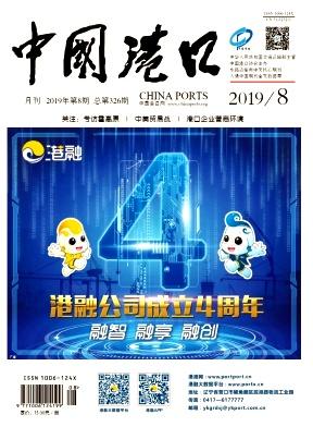 中国港口杂志