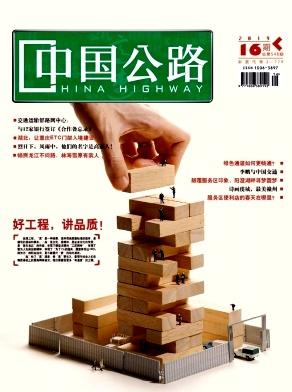 中国公路杂志