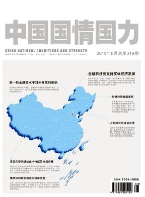 中国国情国力杂志