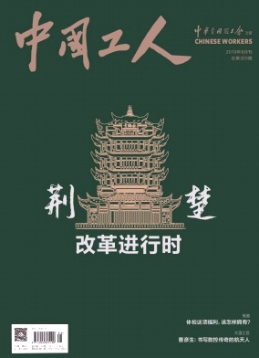 中国工人杂志