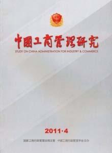 中国工商管理研究杂志