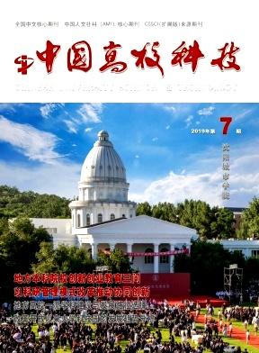 中国高校科技杂志
