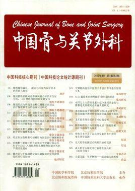 中国骨与关节外科杂志