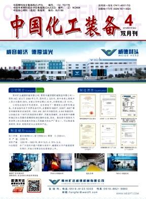 中国化工装备杂志