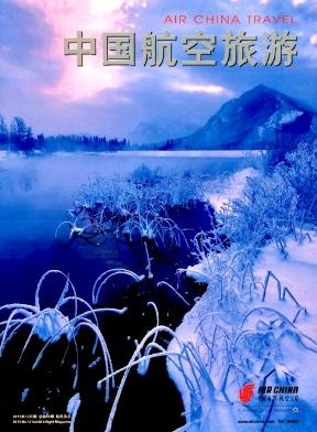 中国航空旅游杂志