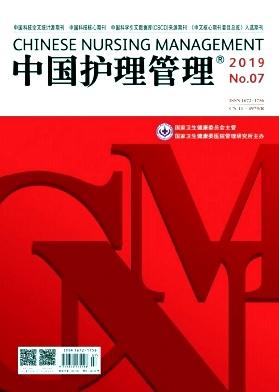 中国护理管理杂志