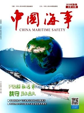 中国海事杂志
