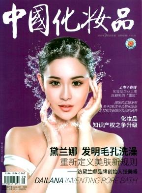 中国化妆品杂志