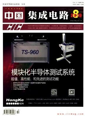 中国集成电路杂志