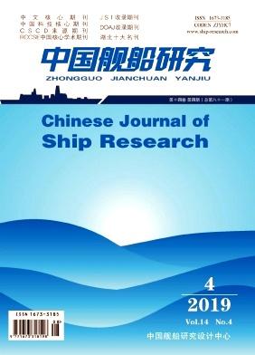 中国舰船研究杂志