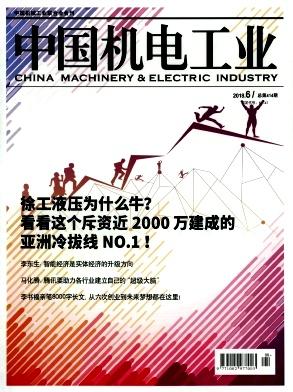中国机电工业杂志