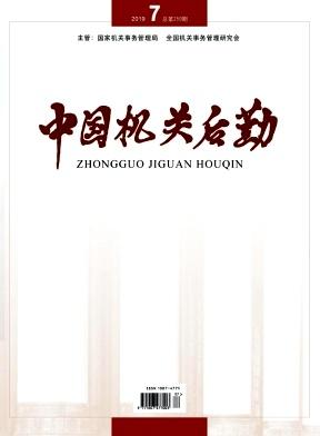 中国机关后勤杂志