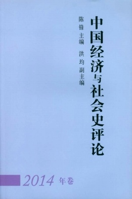 中国经济与社会史评论杂志
