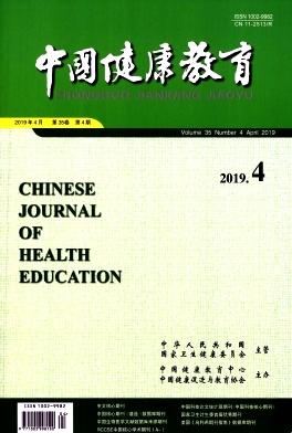 中国健康教育杂志