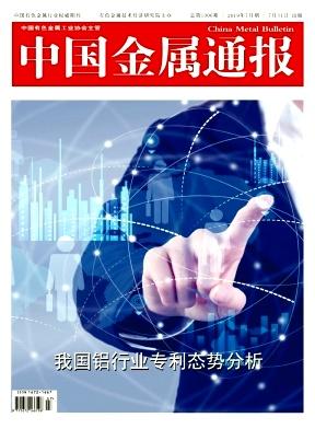 中国金属通报杂志