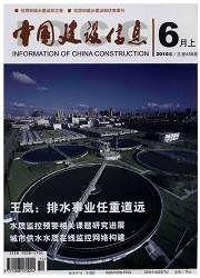中国建设信息杂志
