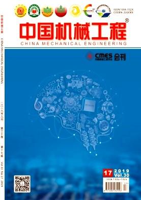 中国机械工程杂志