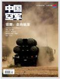 中国空军杂志