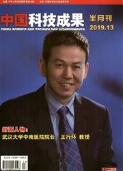 中国科技成果杂志