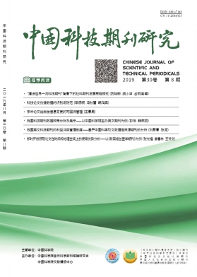中国科技bob电竞唯一官网研究杂志