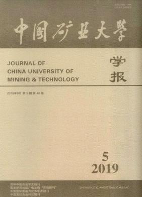 中国矿业大学学报杂志