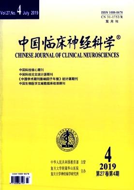 中国临床神经科学杂志
