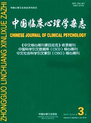 中国临床心理学杂志
