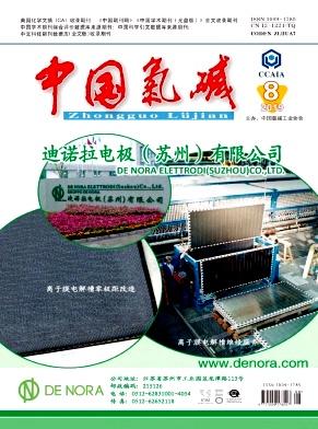 中国氯碱杂志