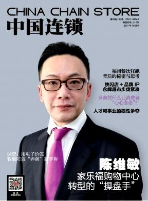 中国连锁杂志
