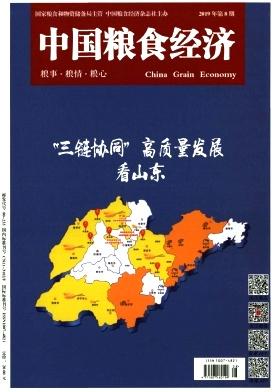 中国粮食经济杂志