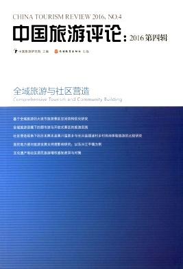 中国旅游评论杂志