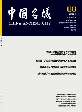 中国名城杂志