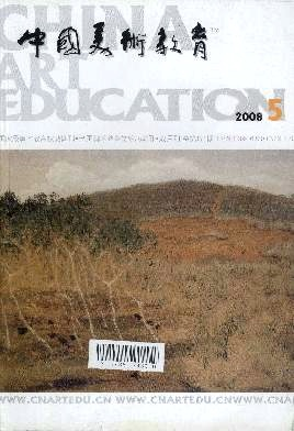 中国美术教育杂志