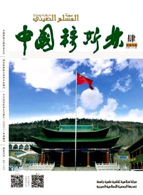 中国穆斯林杂志