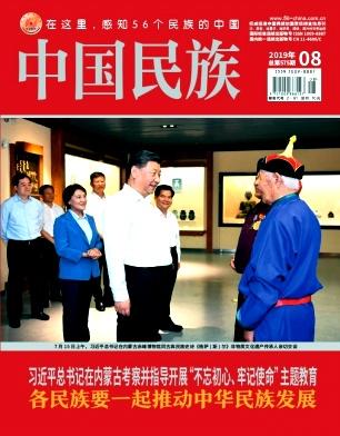 中国民族杂志