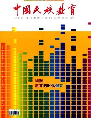 中国民族教育杂志