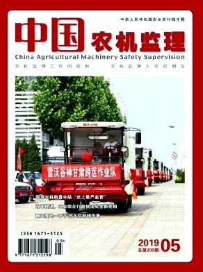 中国农机监理杂志