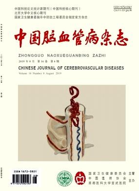 中国脑血管病杂志