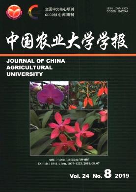 中国农业大学学报杂志