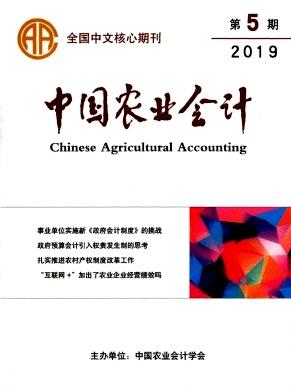 中国农业会计杂志