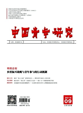 中国青年研究杂志
