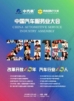 中国汽配市场杂志