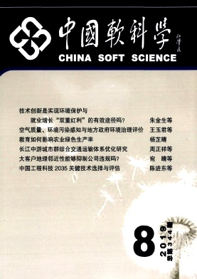 中国软科学杂志