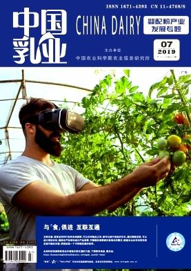 中国乳业杂志