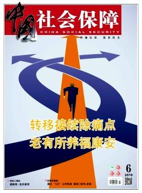 中国社会保障杂志